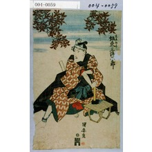 Utagawa Kuniyasu: 「見立狂言 坂東三津五郎」 - Waseda University Theatre Museum