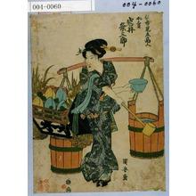 Utagawa Kuniyasu: 「役者見立商人 水売 岩井粂三郎」 - Waseda University Theatre Museum