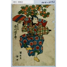 Utagawa Kuniyasu: 「浮世又平 市川団十郎」 - Waseda University Theatre Museum