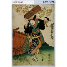 Utagawa Kuniyasu: 「おはら女 岩井粂三郎」 - Waseda University Theatre Museum
