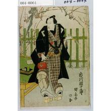 Utagawa Kuniyasu: 「市川団十郎」 - Waseda University Theatre Museum