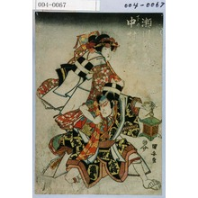 Utagawa Kuniyasu: 「瀬川菊之丞」「下り 中村☆」 - Waseda University Theatre Museum