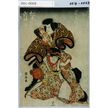 Utagawa Kuniyasu: 「見立狂言」「松本幸四郎」「岩井半四郎」 - Waseda University Theatre Museum