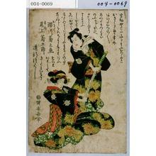 Utagawa Kuniyasu: 「おきく 瀬川菊之丞」「幸助 尾上菊五郎」 - Waseda University Theatre Museum