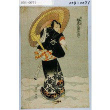 Utagawa Kuniyasu: 「雷庄九郎 坂東三津五郎」 - Waseda University Theatre Museum