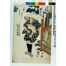 Utagawa Kuniyasu: - Waseda University Theatre Museum