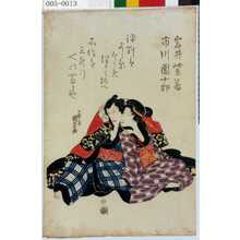 Utagawa Kuniyoshi: 「岩井紫若」「市川団十郎」 - Waseda University Theatre Museum