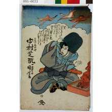 Utagawa Kuniyoshi: 「三保谷四郎 中村芝翫」 - Waseda University Theatre Museum