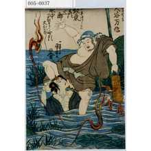 Utagawa Kuniyoshi: 「[]心寺哲玄 大谷万作」「小平次ぼうこん 坂東彦三郎」「水中早替り無類大出来/\」 - Waseda University Theatre Museum