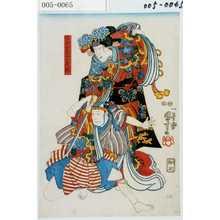歌川国芳: 「足利の息女☆姫」 - 演劇博物館デジタル