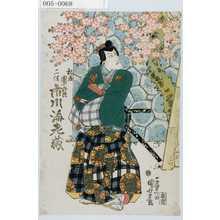 Utagawa Kuniyoshi: 「松若 団十郎改 二役 市川海老蔵」 - Waseda University Theatre Museum