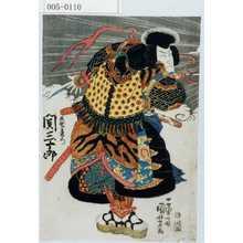 歌川国芳: 「天竺直右衛門 関三十郎」 - 演劇博物館デジタル