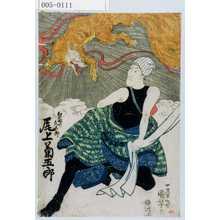 Utagawa Kuniyoshi: 「白面の久五郎 尾上菊五郎」 - Waseda University Theatre Museum