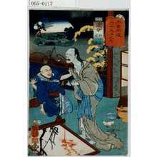 歌川国芳: 「木曽街道六十九次之内」「追分 おいわ 宅悦」 - 演劇博物館デジタル