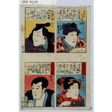 歌川国芳: 「左金吾よりかね」「常陸之助」「☆娘お高」「じやくまく院」 - 演劇博物館デジタル