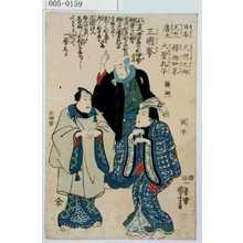 Utagawa Kuniyoshi: 「三国拳」「釈迦」「孔子」「太神宮」 - Waseda University Theatre Museum
