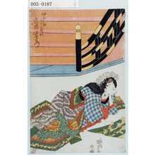 Utagawa Kuniyoshi: 「仲ゐお松実ハ☆式部 岩井紫若」 - Waseda University Theatre Museum