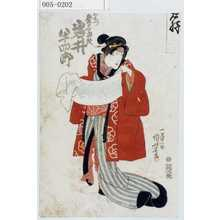 Utagawa Kuniyoshi: 「おしづ 粂三郎改 岩井半四郎」 - Waseda University Theatre Museum