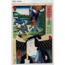 Utagawa Kuniyoshi: 「江都錦今様国尽」「一味斎娘その 陶清十郎」「安芸」「周防」 - Waseda University Theatre Museum