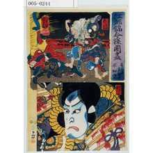 Utagawa Kuniyoshi: 「江都錦今様国尽」「壱岐☆根子 平知盛」「壱岐」「対馬」 - Waseda University Theatre Museum