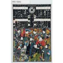 Utagawa Kuniyoshi: 「召仕おはつ」「阿野の局」「丁稚久松」「博多小女郎」「☆見のお秀」「大和屋の☆」「静御前」「奥女中竹川」「☆娘おみつ」「ごぜ朝かほ」「芸者かしく」 - Waseda University Theatre Museum
