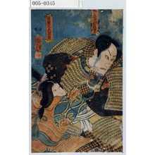 Utagawa Kuniyoshi: 「熊谷次郎直実」「無官の太夫敦盛」 - Waseda University Theatre Museum