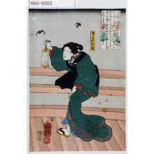 Utagawa Kuniyoshi: 「蝶吉姉於世喜」 - Waseda University Theatre Museum