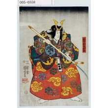 Utagawa Kuniyoshi: 「新中納言知盛」 - Waseda University Theatre Museum