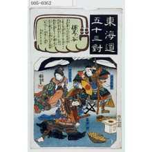 歌川国芳: 「東海道五十三対」「保土ヶ谷」 - 演劇博物館デジタル