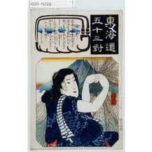 Utagawa Kuniyoshi: 「東海道五十三対」「由井」 - Waseda University Theatre Museum