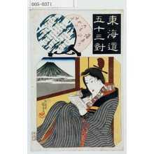 歌川国芳: 「東海道五十三対」「蒲原の☆六本松の吉事」 - 演劇博物館デジタル