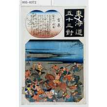 歌川国芳: 「東海道五十三対」「吉原」 - 演劇博物館デジタル