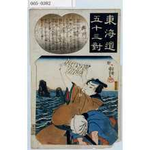 Utagawa Kuniyoshi: 「東海道五十三対」「掛川」 - Waseda University Theatre Museum