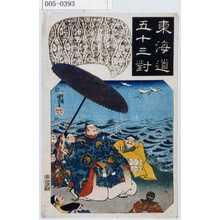 Utagawa Kuniyoshi: 「東海道五十三対」「見附」 - Waseda University Theatre Museum