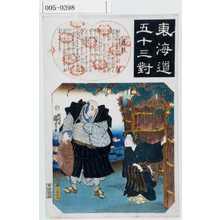 歌川国芳: 「東海道五十三対」「藤枝」 - 演劇博物館デジタル