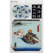 Utagawa Kuniyoshi: 「東海道五十三対」「庄野」 - Waseda University Theatre Museum