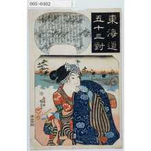 Utagawa Kuniyoshi: 「東海道五十三対」「水口」 - Waseda University Theatre Museum