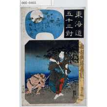 歌川国芳: 「東海道五十三対」「品川」 - 演劇博物館デジタル