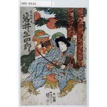 Utagawa Kuniyoshi: 「宮城野丸 岩井粂三郎」 - Waseda University Theatre Museum