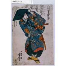 Utagawa Kuniyoshi: 「不破伴左衛門 坂東三津五郎」 - Waseda University Theatre Museum