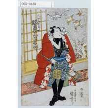 歌川国芳: 「大和屋の三五郎 坂東三津五郎」 - 演劇博物館デジタル