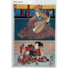 Utagawa Kuniyoshi: 「琵琶法師千寿実ハ悪七兵衛景清」「景清娘人丸」 - Waseda University Theatre Museum