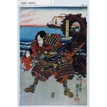Utagawa Kuniyoshi: 「熊谷次郎直実」 - Waseda University Theatre Museum