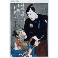 歌川国芳: 「神谷伊右衛門」「小仏小平」 - 演劇博物館デジタル