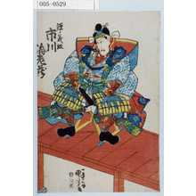 Utagawa Kuniyoshi: 「源ノ義経 市川海老蔵」 - Waseda University Theatre Museum