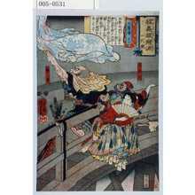 Utagawa Kuniyoshi: 「程義経恋源 一代鏡」「三略伝 十三」「牛若丸」「弁慶」 - Waseda University Theatre Museum