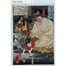 歌川国芳: 「程義経恋源 一代鏡」「三略伝 第二」「貴☆の化身」「牛若丸」 - 演劇博物館デジタル