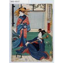 Utagawa Kuniyoshi: 「当世見立人形の内 二かい☆の図」 - Waseda University Theatre Museum