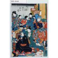 Utagawa Kuniyoshi: 「御慰子供助六狂言図」「白さけ 中村☆次」「常磐津ひで」「助六 水木歌仙」 - Waseda University Theatre Museum