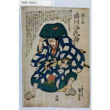 歌川国芳: 「梅王丸 市川海老蔵」 - 演劇博物館デジタル
